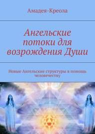 Ангельские потоки для возрождения Души. Новые Ангельские структуры в помощь человечеству