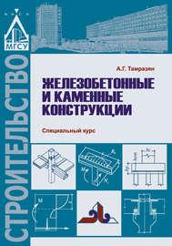 Железобетонные и каменные конструкции. Специальный курс