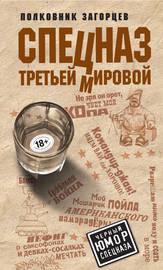 Книга Спецназ Третьей Мировой