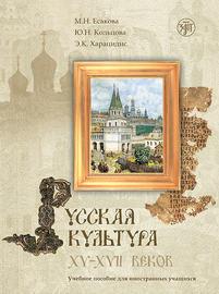 Русская культура XV–XVII веков. Учебное пособие для иностранных учащихся