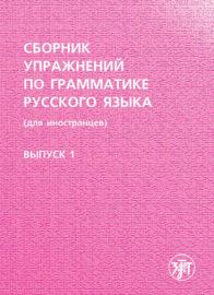 Сборник упражнений по грамматике русского языка (для иностранцев). Выпуск 1