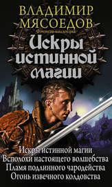 Книга Искры истинной магии (сборник)