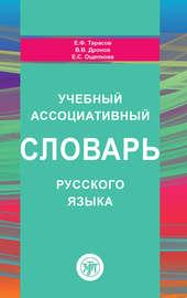 Учебный ассоциативный словарь русского языка