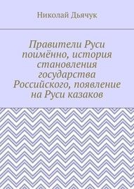 Правители Руси поимённо, история становления государства Российского, появление на Руси казаков