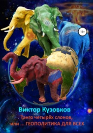 Танго четырех слонов, или… Геополитика для всех