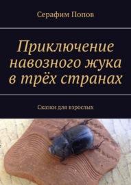 Приключение навозного жука в трёх странах. Сказки для взрослых