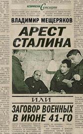 Арест Сталина, или Заговор военных в июне 41-го