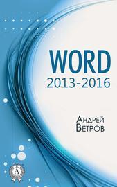 Word 2013-2016