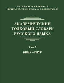 Академический толковый словарь русского языка. Том 2. ВИНА – ГЯУР