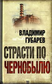 Страсти по Чернобылю
