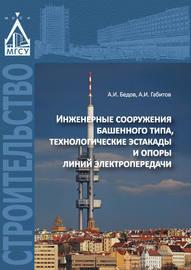 Инженерные сооружения башенного типа, технологические эстакады и опоры линий электропередачи
