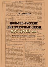 Русско-польские литературные связи XVI–XVIII вв. Библиографические материалы