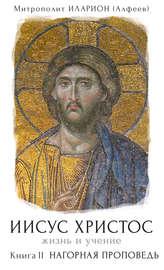 Иисус Христос. Жизнь и учение. Книга II. Нагорная проповедь