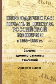 Периодическая печать и цензура Российской империи в 1865–1905 гг. Система административных взысканий