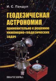 Геодезическая астрономия применительно к решению инженерно-геодезических задач