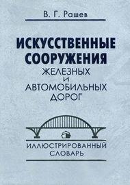 Искусственные сооружения железных и автомобильных дорог. Иллюстрированный словарь