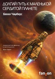 Книга Долгий путь к маленькой сердитой планете
