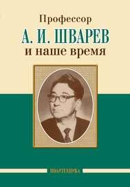 Профессор А. И. Шварев и наше время / Профессор А. А. Скоромец и его кафедра