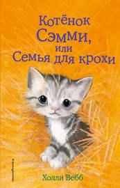 Книга Котенок Сэмми, или Семья для крохи