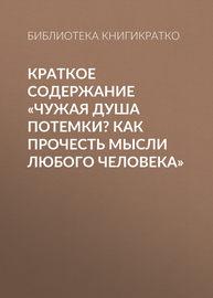 Краткое содержание «Чужая душа потемки? Как прочесть мысли любого человека»