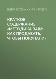 Краткое содержание «Методика RAIN: как продавать, чтобы покупали»