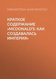 Краткое содержание «McDonald's: как создавалась империя»