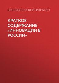 Краткое содержание «Инновации в России»