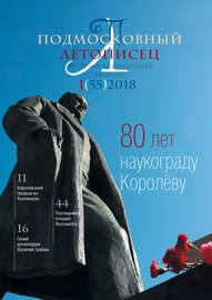 Подмосковный летописец №1 (55) 2018