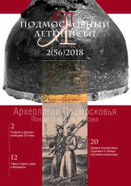 Подмосковный летописец №2 (56) 2018