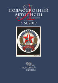 Подмосковный летописец №3 (61) 2019