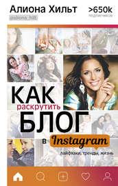 Книга Как раскрутить блог в Instagram: лайфхаки, тренды, жизнь