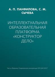 Интеллектуальная образовательная платформа «Конструктор дело»