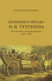 Дневники и письма Николая Ивановича Тургенева. Путешествие в Западную Европу. 1824–1825