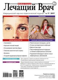 Журнал «Лечащий Врач» №11/2017