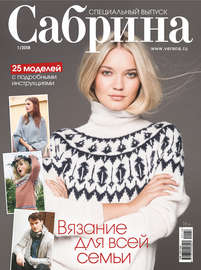 Сабрина. Специальный выпуск. №1/2018