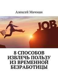 8 способов извлечь пользу из временной безработицы
