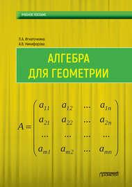 Алгебра для геометрии