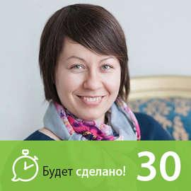 Ольга Скребейко: Как ставить цели, к которым лежит душа?