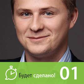 Евгений Ходченков: Как удалённо управлять 5-ю бизнесами и не сойти с ума?