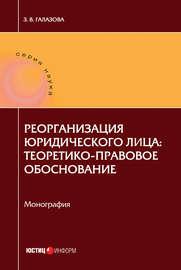 Реорганизация юридического лица: теоретико-правовое обоснование