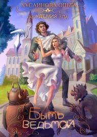 Книга Академия Зла. Быть ведьмой