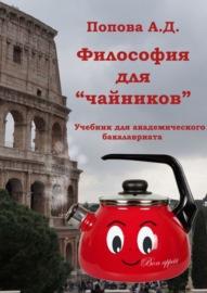 Философия для «чайников». Учебник для академического бакалавриата