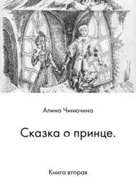 Сказка о принце. Книга вторая
