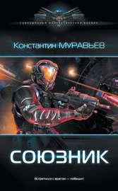 Книга Союзник