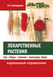 Лекарственные растения: чаи, сборы, травник, календарь сбора