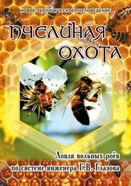 Пчелиная охота. Ловля вольных роёв по системе инженера Г.В. Глазова