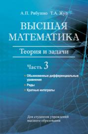 Высшая математика. Теория и задачи. Часть 3. Обыкновенные дифференциальные уравнения. Ряды. Кратные интегралы