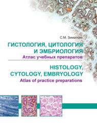 Гистология, цитология и эмбриология. Атлас учебных препаратов / Histology, Cytology, Embriology. Atlas of practice preparations