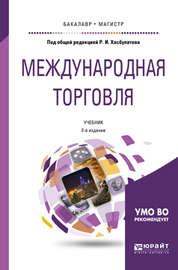 Международная торговля 2-е изд., пер. и доп. Учебник для бакалавриата и магистратуры