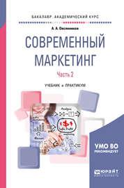 Современный маркетинг. В 2 ч. Часть 2. Учебник и практикум для бакалавриата и магистратуры
